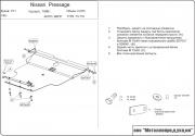 Защита картера и КПП Nissan Presage (1998-2003)